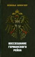 Воссоздание Германского рейха
