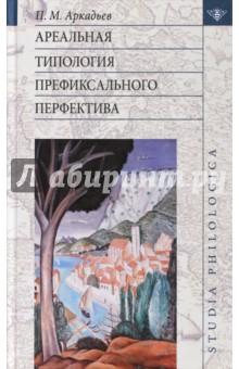 Ареальная типология префиксального перфектива (на материале языков Европы и Кавказа)