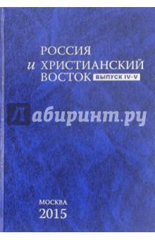 Россия и христианский восток. Выпуск IV-V