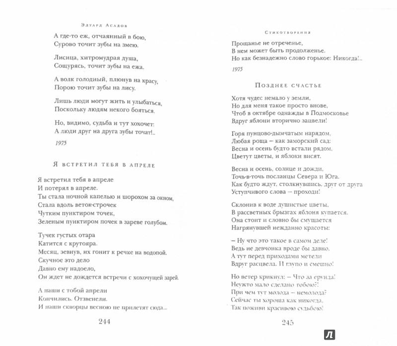 Иллюстрация 1 из 18 для Избранное - Эдуард Асадов | Лабиринт - книги. Источник: Лабиринт