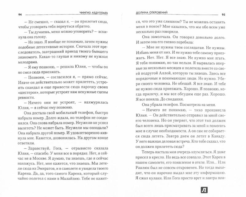 Иллюстрация 1 из 15 для Долина откровений - Чингиз Абдуллаев | Лабиринт - книги. Источник: Лабиринт