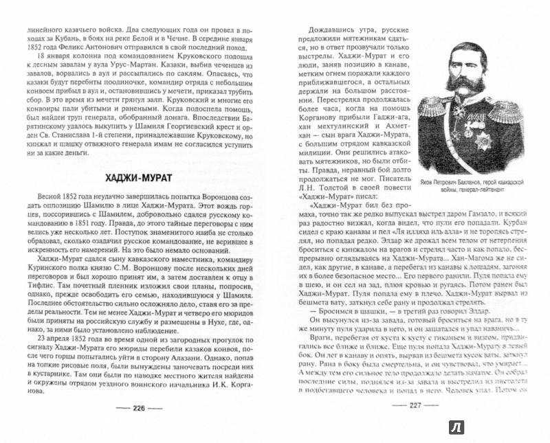 Иллюстрация 1 из 17 для Все Кавказские войны России - Рунов, Куликов | Лабиринт - книги. Источник: Лабиринт