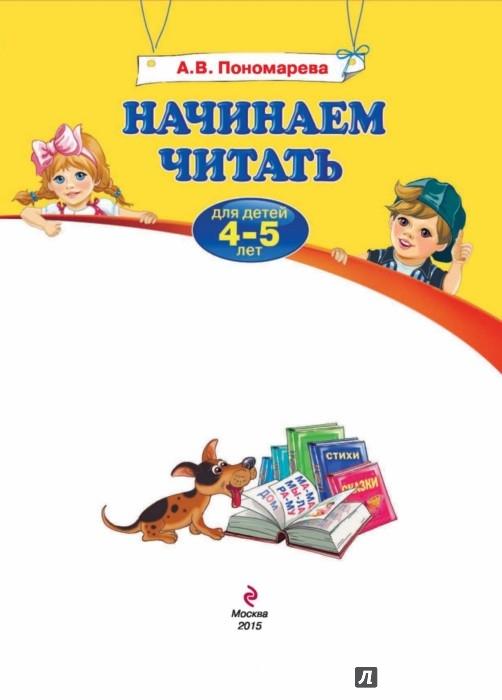 Иллюстрация 1 из 29 для Начинаем читать. Для детей 4-5 лет. ФГОС - Алла Пономарева | Лабиринт - книги. Источник: Лабиринт