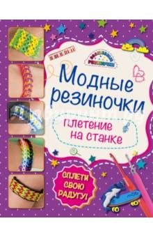 Модные резиночки: плетение на станке
