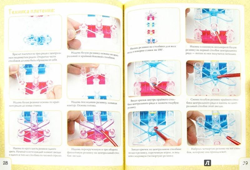 Иллюстрация 1 из 16 для Модные резиночки: плетение на станке - Ксения Скуратович | Лабиринт - книги. Источник: Лабиринт