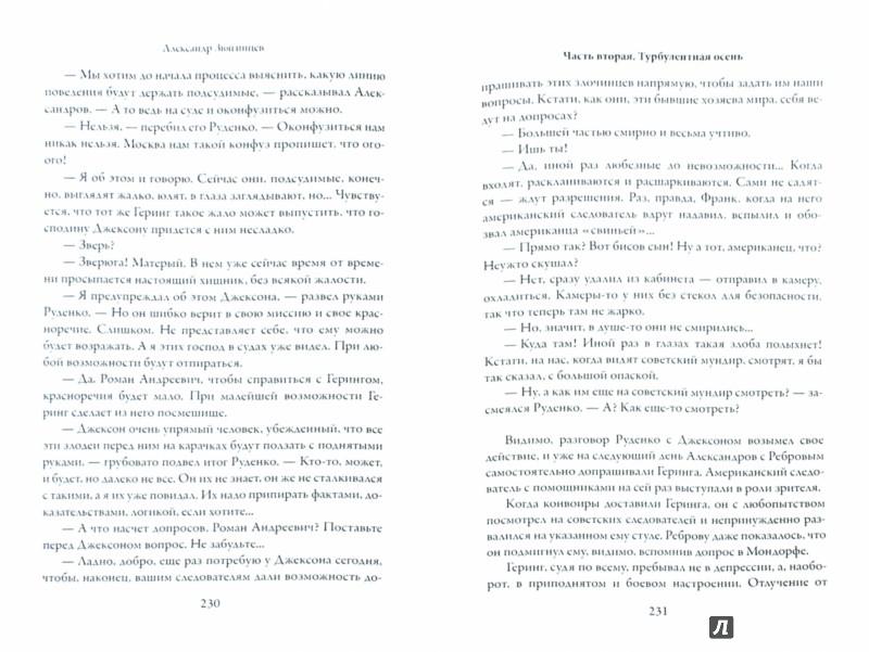 Иллюстрация 1 из 14 для На веки вечные - Александр Звягинцев | Лабиринт - книги. Источник: Лабиринт