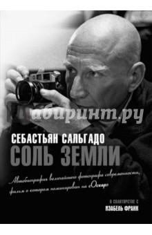 Соль земли. Автобиография одного из величайших фотографов современности роземберг сальгадо