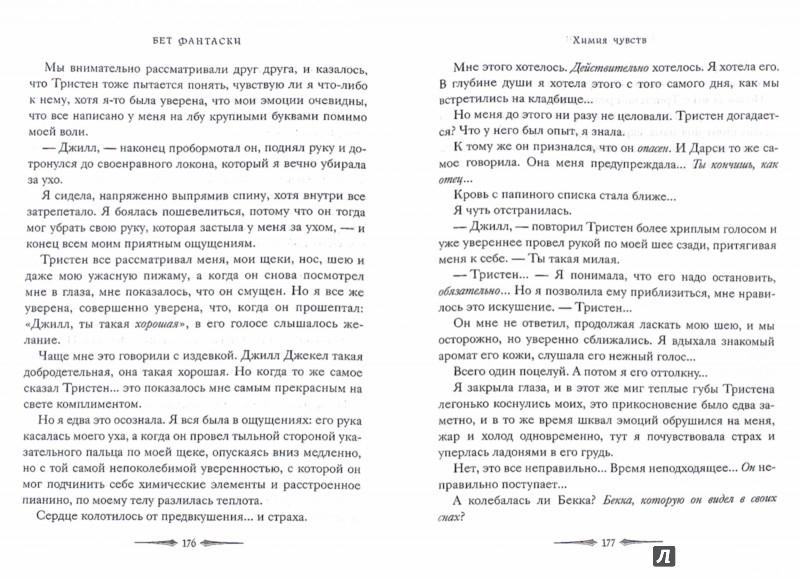 Иллюстрация 1 из 14 для Химия чувств - Бет Фантаски | Лабиринт - книги. Источник: Лабиринт