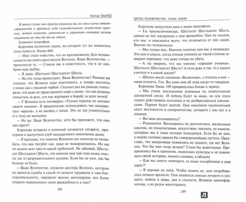 Иллюстрация 1 из 37 для Третье человечество: Голос Земли - Бернар Вербер | Лабиринт - книги. Источник: Лабиринт