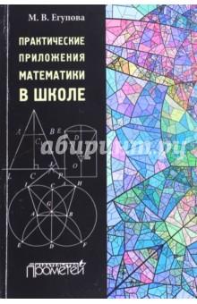 Практические приложения математики в школе бражников м а становление методики обучения физики в россии как педагогической науки и практики