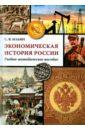 Ильин Сергей Викторович Экономическая история России. Учебно-методическое пособие