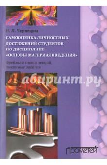 """Самооценка личностных достижений по дисциплине """"Основы материаловедения"""""""