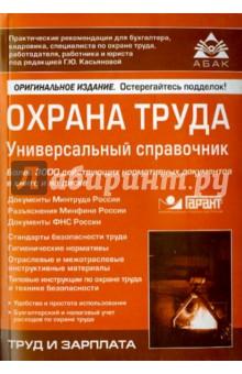 Охрана труда. Универсальный справочник (+CD)