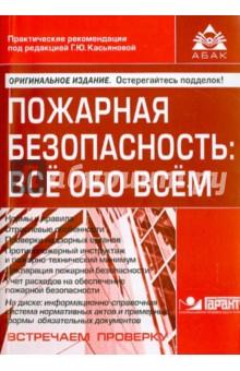 Пожарная безопасность. Всё обо всём (+CD) cd диск guano apes offline 1 cd