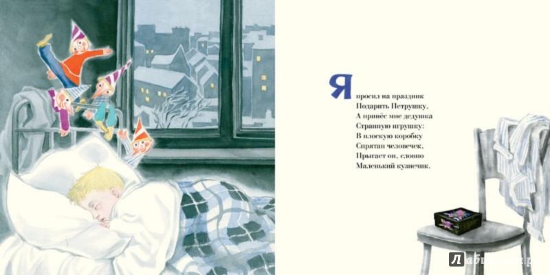 Иллюстрация 1 из 91 для Человечек в коробке - Роман Сеф   Лабиринт - книги. Источник: Лабиринт