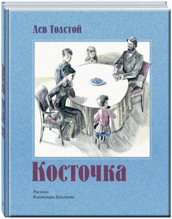 Иллюстрация 1 из 100 для Косточка - Лев Толстой | Лабиринт - книги. Источник: Лабиринт