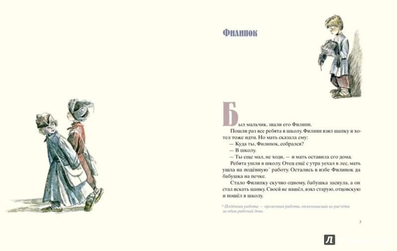 Иллюстрация 1 из 99 для Косточка - Лев Толстой | Лабиринт - книги. Источник: Лабиринт