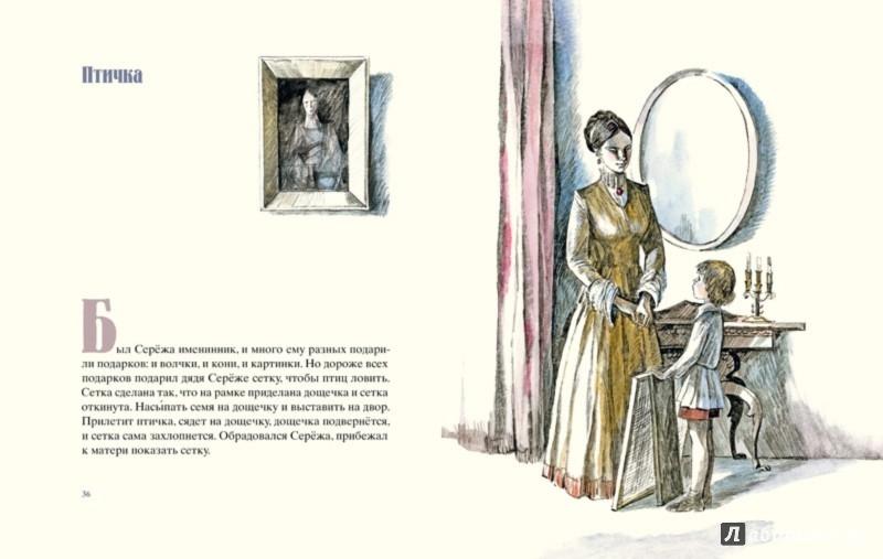 Иллюстрация 8 из 100 для Косточка - Лев Толстой | Лабиринт - книги. Источник: Лабиринт