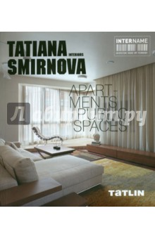 Татьяна Смирнова. Интерьеры. Квартиры. Общественные пространства