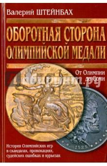 Оборотная сторона олимпийской медали (История Олимпийских игр в скандалах, провокациях...)