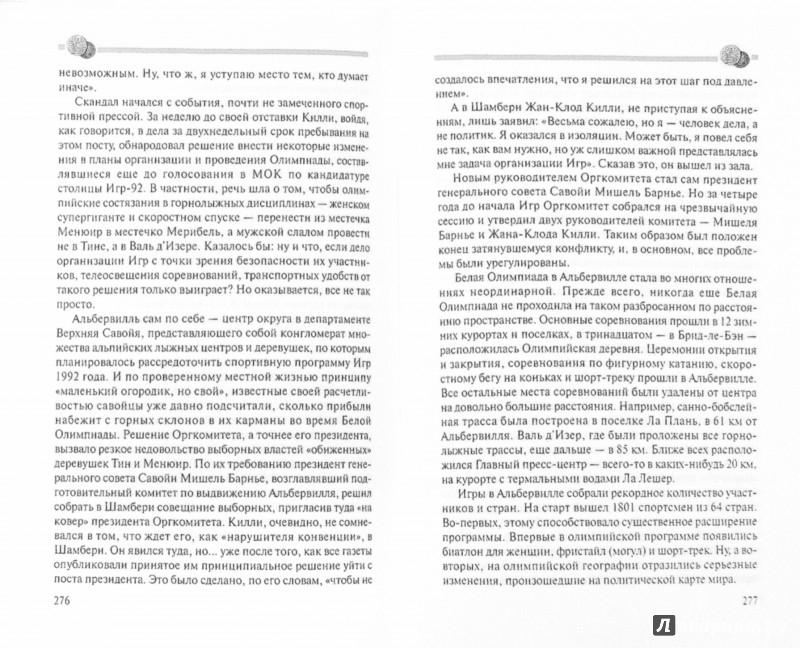 Иллюстрация 1 из 9 для Оборотная сторона олимпийской медали (История Олимпийских игр в скандалах, провокациях) - Валерий Штейнбах   Лабиринт - книги. Источник: Лабиринт