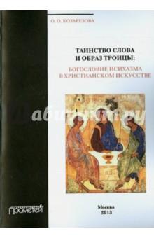 Таинство Слова и Образ Троицы. Богословие исихазма в христианском искусстве