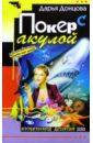 Донцова Дарья Аркадьевна Покер с акулой: Роман телефон жэка по адресу