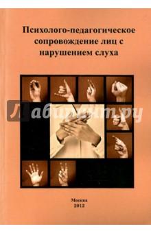 Психолого-педагогическое сопровождение лиц с нарушением слуха. Учебное пособие для ВУЗов