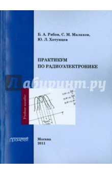 Практикум по радиоэлектронике. Учебно-методическое пособие