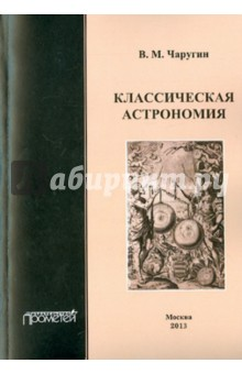 Классическая астрономия. Учебное пособие гусев и астрономия