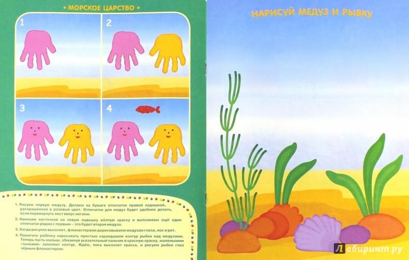 Иллюстрация 1 из 50 для Рисуем ладошками. 2-3 года - Ольга Земцова | Лабиринт - книги. Источник: Лабиринт