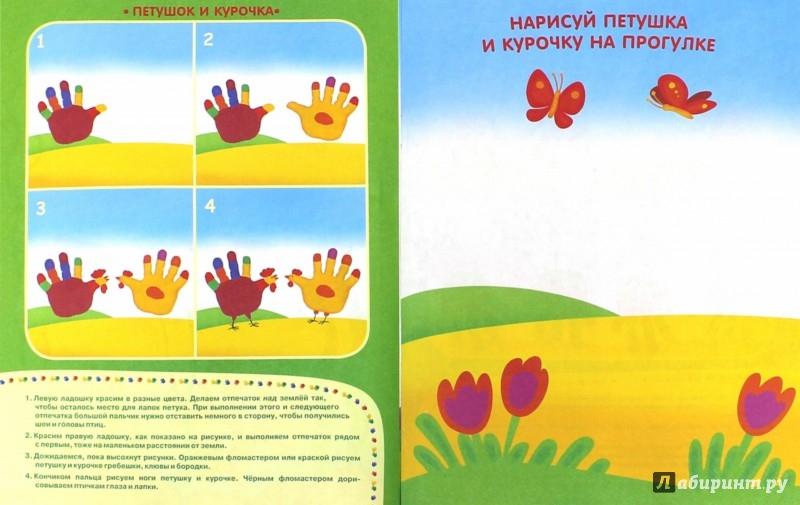 Иллюстрация 1 из 19 для Рисуем ладошками. 3-4 года - Ольга Земцова | Лабиринт - книги. Источник: Лабиринт