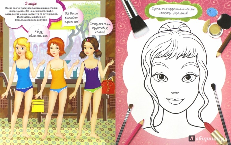 Иллюстрация 1 из 26 для Лучшие подружки - Наталья Малофеева | Лабиринт - книги. Источник: Лабиринт