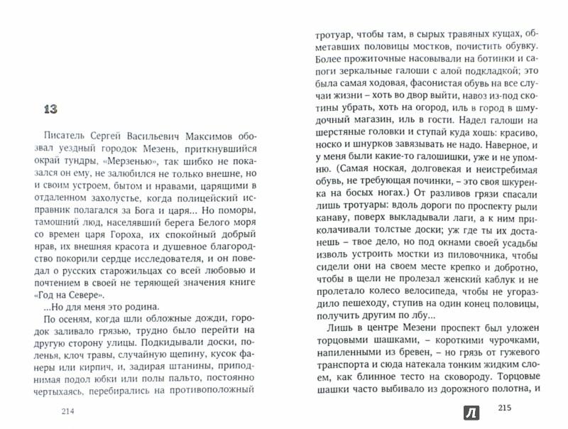 Иллюстрация 1 из 7 для Сон золотой. Из книги переживаний - Владимир Личутин | Лабиринт - книги. Источник: Лабиринт