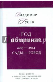 Год неспешный. 2013-2014. Сады-город