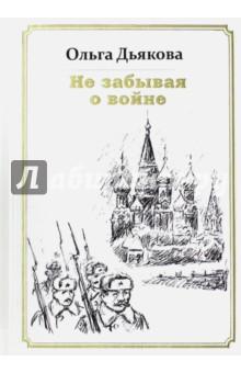 Дьякова Ольга Владимировна » Не забывая о войне