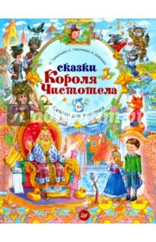Сказки Короля Чистотела. ФГОС