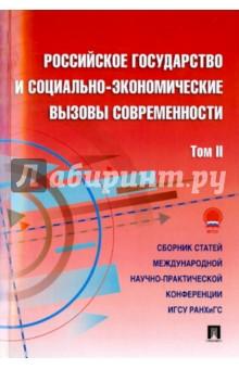Российское государство и социально-экономические вызовы современности. Том 2. Сборник статей
