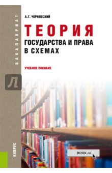 Теория государства и права в схемах. Учебное пособие для бакалавров
