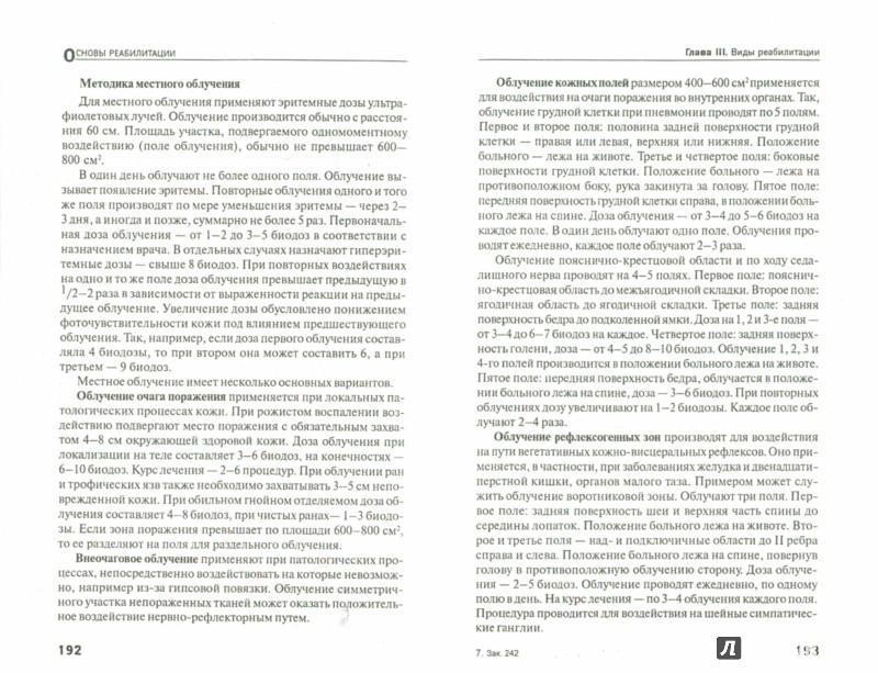 Иллюстрация 1 из 10 для Основы реабилитации. ПМ 02. Участие в лечебно-диагностическом и реабилитационном процессе - Быковская, Семененко, Козлова, Козлов | Лабиринт - книги. Источник: Лабиринт