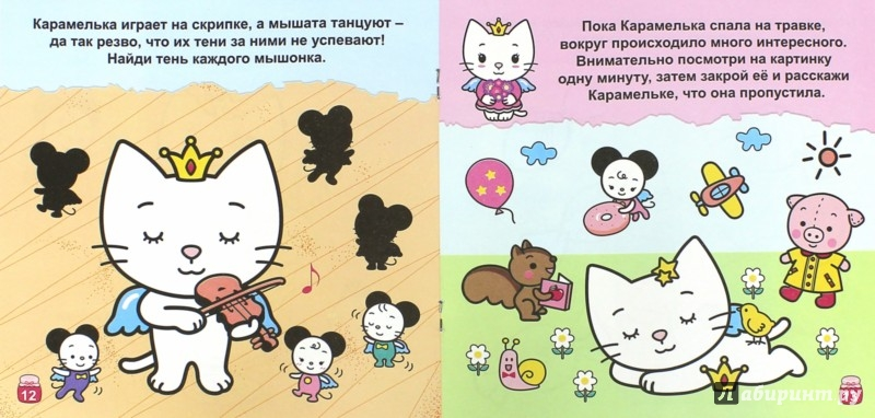 Иллюстрация 1 из 15 для Не скучаем с Карамелькой | Лабиринт - книги. Источник: Лабиринт