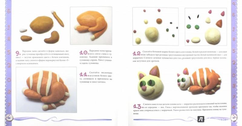 Иллюстрация 1 из 12 для Пластилиновый счет - Анастасия Николаева | Лабиринт - книги. Источник: Лабиринт
