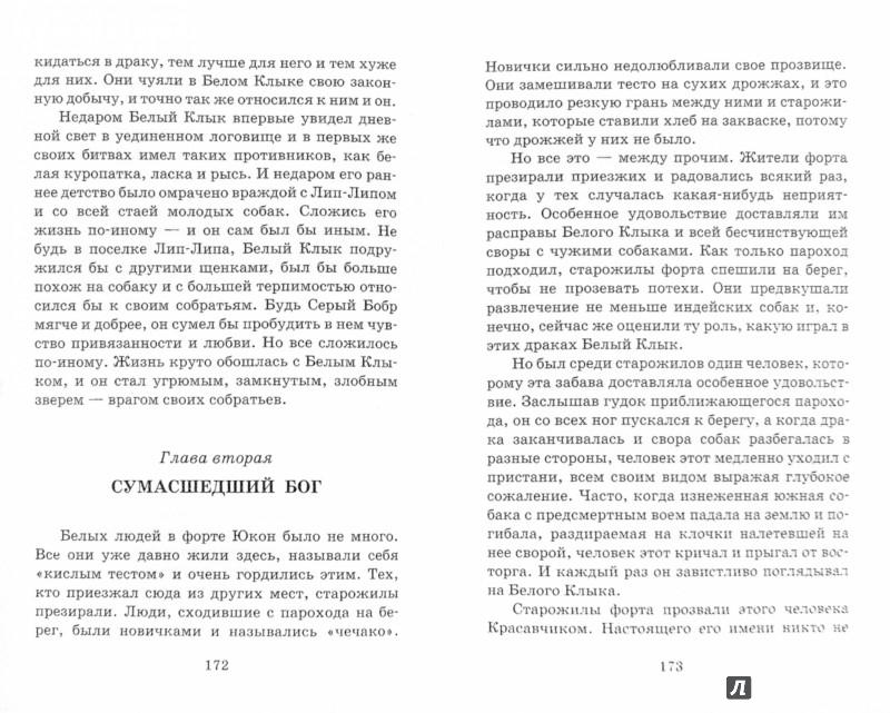 Иллюстрация 1 из 28 для Белый Клык. Зов предков - Джек Лондон | Лабиринт - книги. Источник: Лабиринт