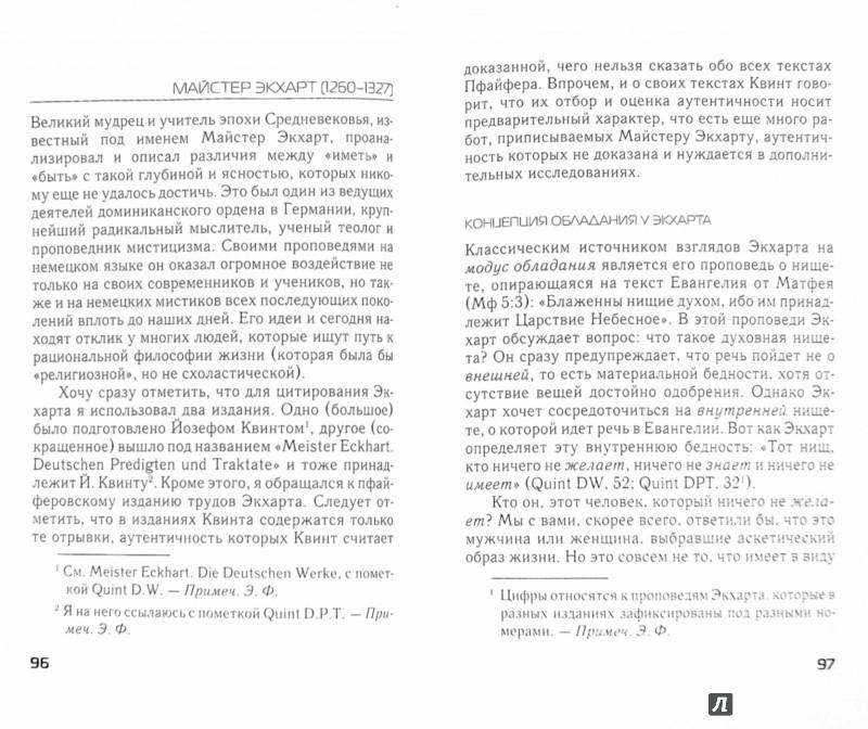 Иллюстрация 1 из 41 для Иметь или быть? - Эрих Фромм | Лабиринт - книги. Источник: Лабиринт