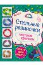 Скуратович Ксения Романовна Стильные резиночки. Плетение крючком