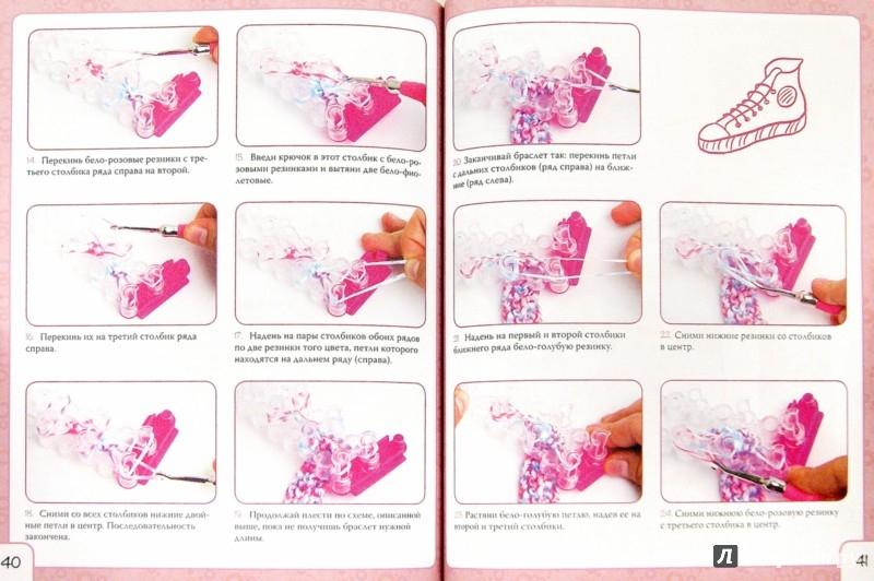 Иллюстрация 1 из 13 для Сказочные браслеты - Алина Саноцкая | Лабиринт - книги. Источник: Лабиринт