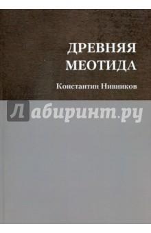 Древняя Меотида