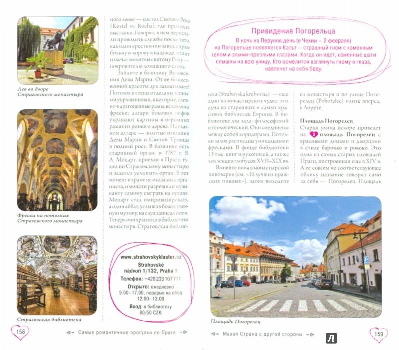 Иллюстрация 1 из 4 для Прага и Чехия для романтиков - Алена Александрова | Лабиринт - книги. Источник: Лабиринт