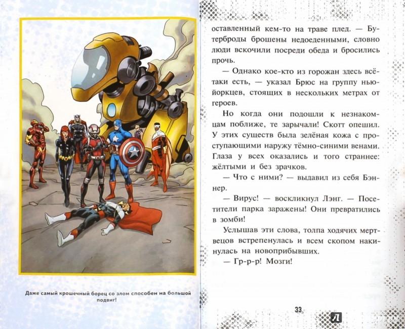Иллюстрация 1 из 7 для Человек-Муравей | Лабиринт - книги. Источник: Лабиринт