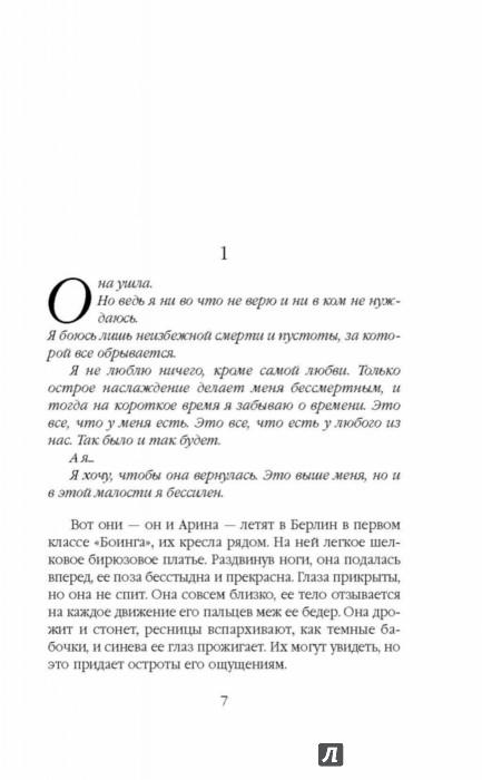 Иллюстрация 1 из 12 для Четыре стороны света и одна женщина - Алиса Клевер | Лабиринт - книги. Источник: Лабиринт